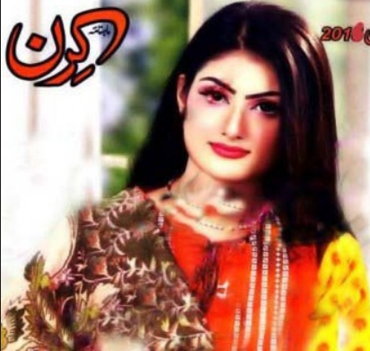 Anchal Digest September 2015 Pdf
